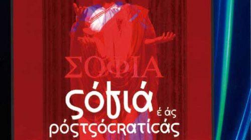 """""""Sofía e as postsocráticas"""" con Inversa Teatro. Barbadás"""